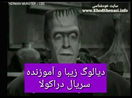 دیالوگ زیبا و آموزنده سریال قدیمی دراکولا ۱۹۶۵